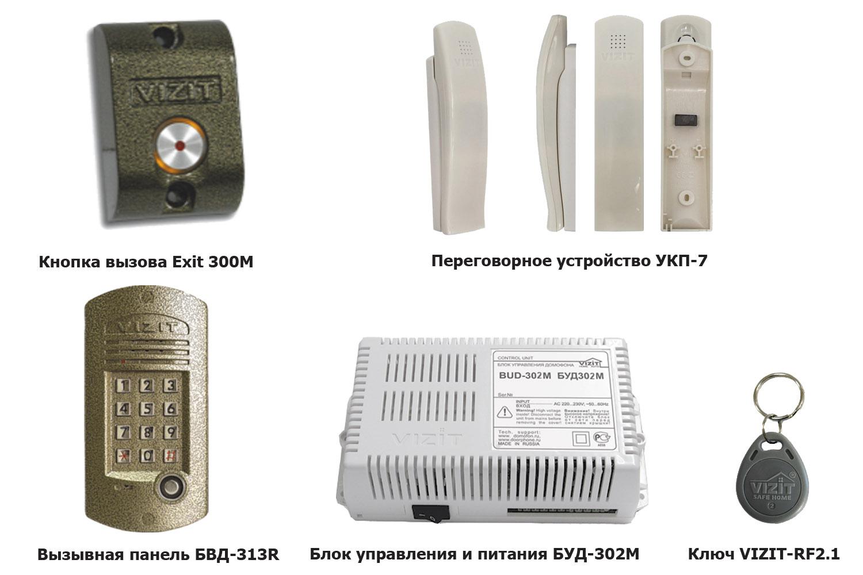 Комплект домофона Visit БВД-313R_БУД-302М