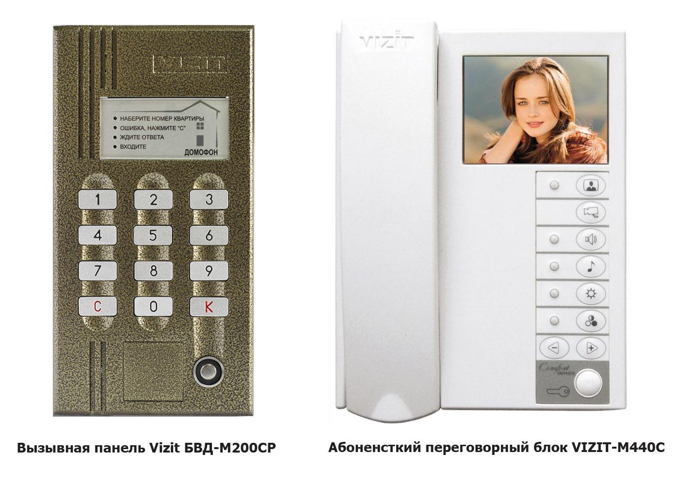 Vizit БВД-М200CP и абонентский блок VIZIT-M440C
