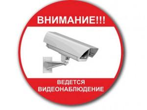Предупреждение о видеонаблюдении