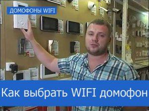 Как выбрать WIFI домофон