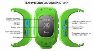 Технические характеристики часов с GPS