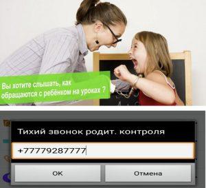 Функции часов-телефонов с GPS